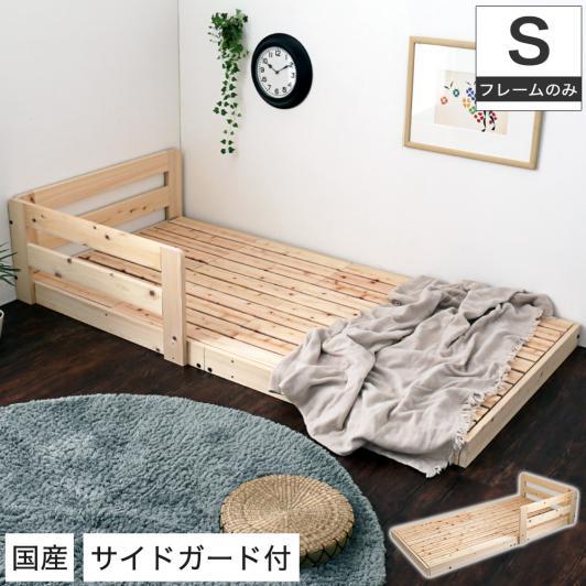 【サイドガード付き・日本生国産・天然すのこ檜】