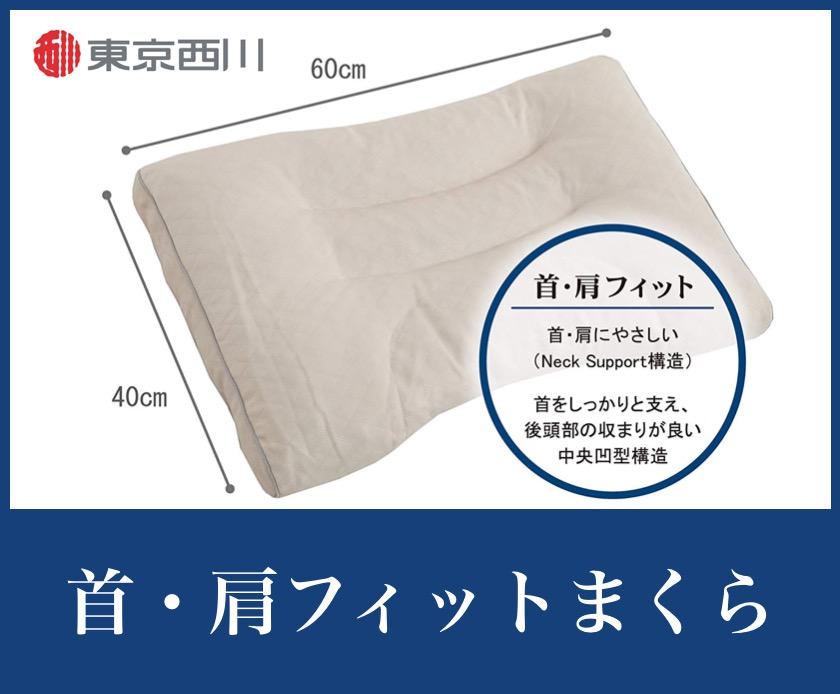 【パイプ枕・高さ調整可能・アーチ型形状】睡眠博士・首肩フィット
