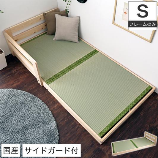 【畳ベッド・サイドガード付き】