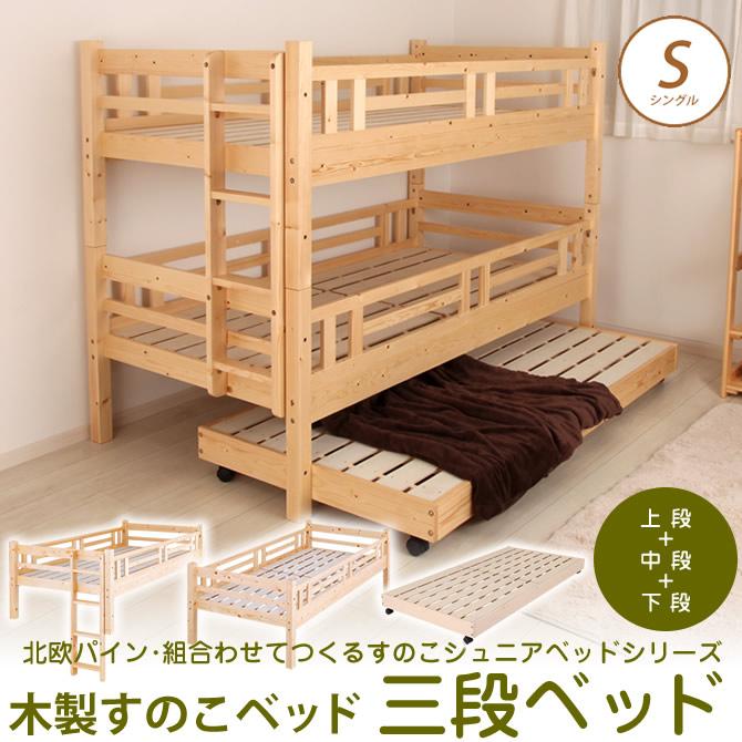 【三段ベッド・高級・ナチュラルデザイン】