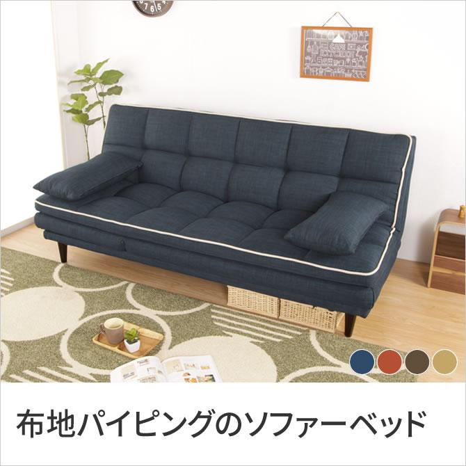 3人掛けリクライニングソファーベッド