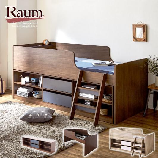 【低いロータイプ・収納棚付き・モダンブラン】RAUM ラウム