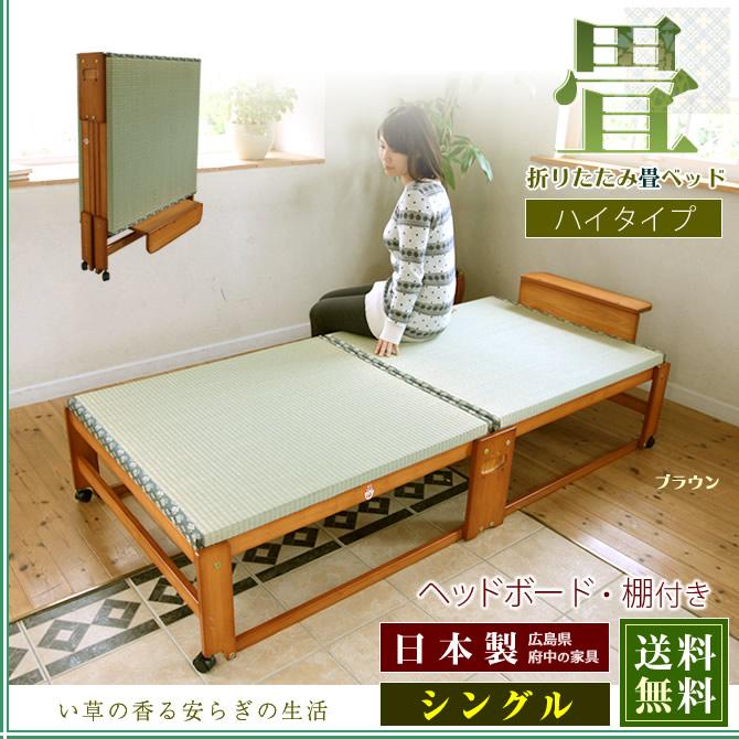 折りたたみベッド(い草畳)