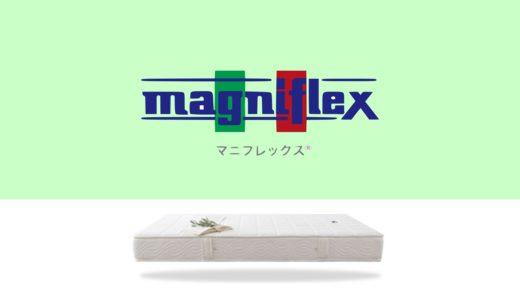 マニフレックスのサイズ(横幅/縦の長さ/厚さ)と重さ