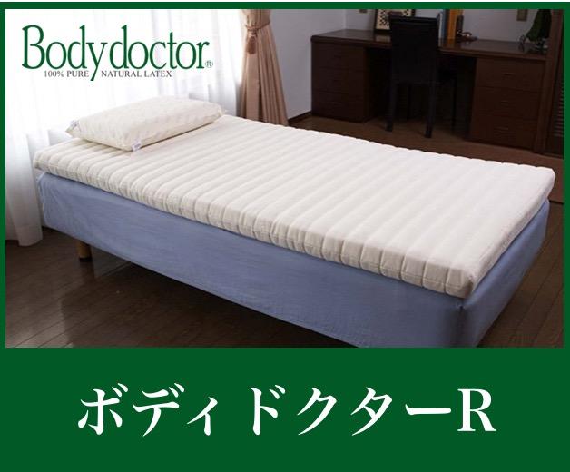 【コスパ最高ラテックス】ボディドクター レギュラー|ラテックスマットレス
