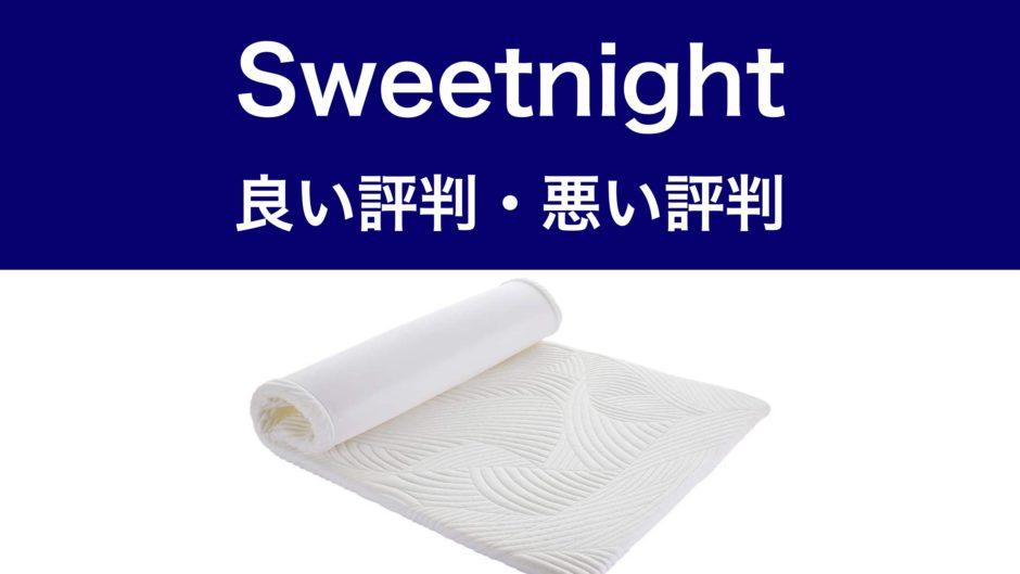 Sweetnightマットレス・サムネ2