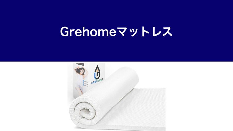 Grehomeマットレス・サムネ