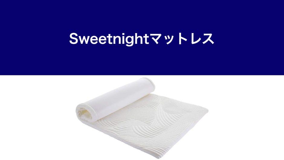 Sweetnightマットレス・サムネ