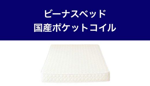 ビーナスベッド・国産ポケットコイルマットレス・サムネ