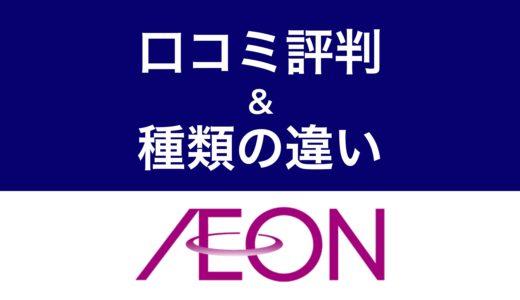 イオン・ホームコーディのマットレスの口コミ評判【種類の違い比較】