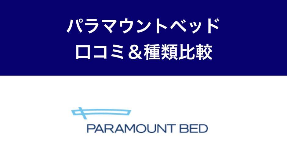パラマウントベッド・サムネ
