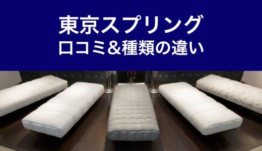 東京スプリング・サムネ