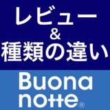 ボナノッテ・サムネ