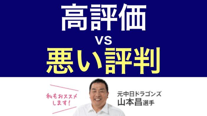 モットン・サムネ・山本昌