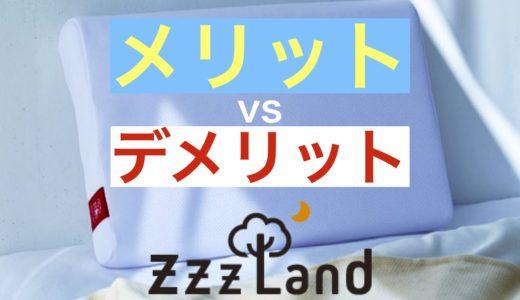 ブレインスリープピローの口コミ評判【デメリット3つ】BRAIN SLEEP PILLOW