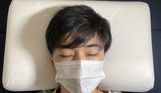 テンピュール枕「ミレニアムネックピロー」を体験レビュー