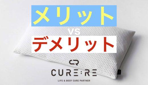 キュアレTHE MAKURA口コミ評判【デメリット2つ】Cure:Re整体枕