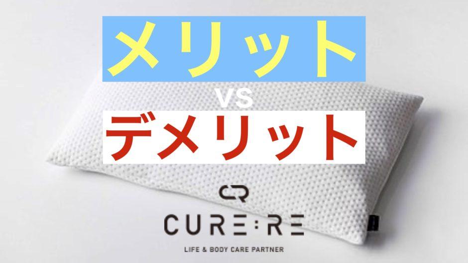 キュアレ・the makura・サムネ