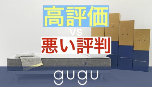 guguマットレス良い口コミvs悪い評判【グーグー スリープ】