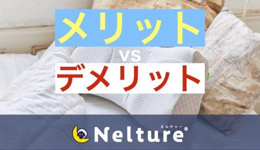 ネルチャー (Nelture) 枕の口コミ評判【デメリット4つ】