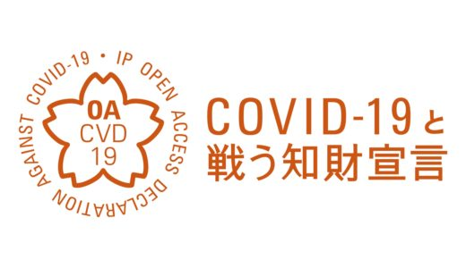 COVID対策支援宣言への参加