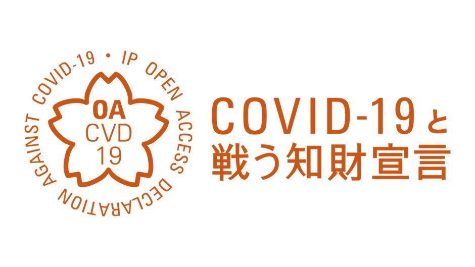 COVID-19と戦う知財宣言