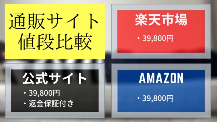 モットン・amazon・楽天・通販サイト比較