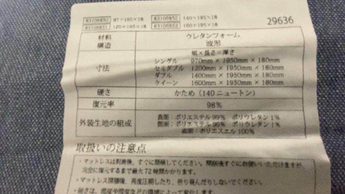テンピュール・イーズ・品質表示