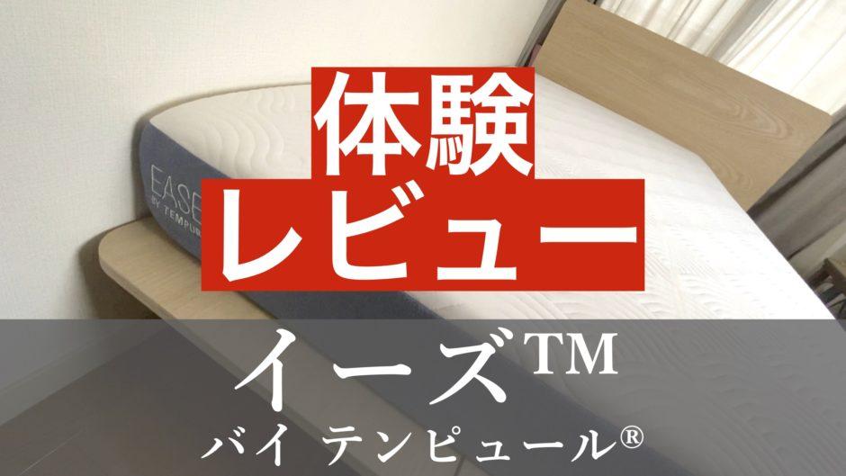 イーズ™ バイ テンピュール®・サムネ