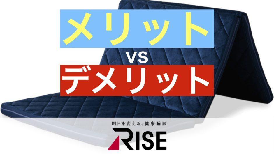 ライズ東京・スリープオアシス