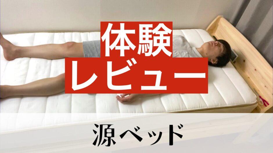 源ベッド・サムネイル