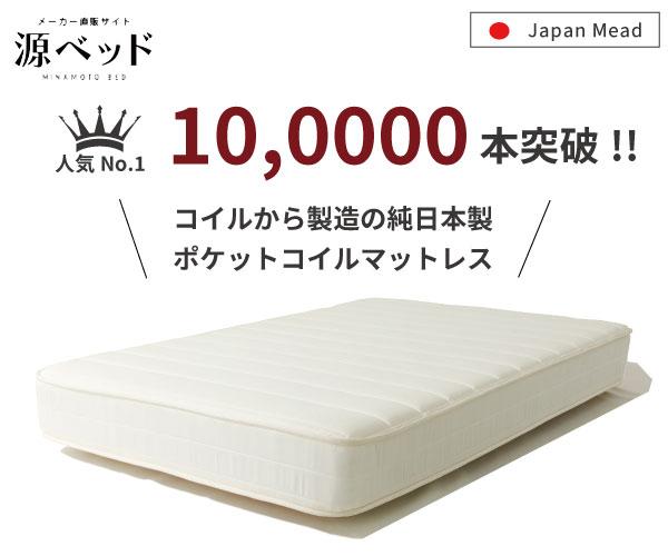 源ベッド ハイグレードタイプ日本製ポケットコイルマットレス(レギュラー)
