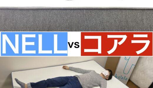 NELL・コアラマットレス比較