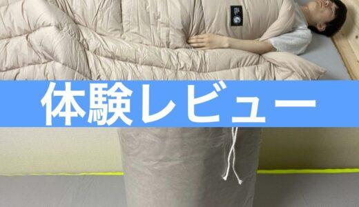 ムーンムーン・3Dフィット掛け布団・サムネ